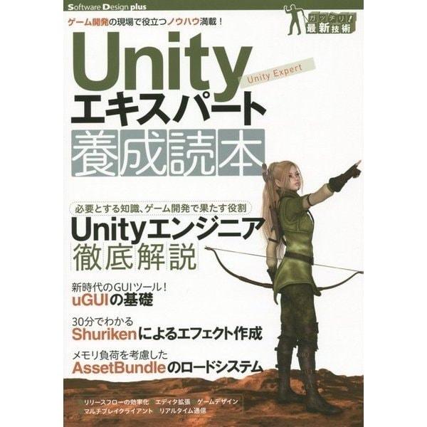 Unityエキスパート養成読本―ゲーム開発の現場で役立つノウハウ満載!(Software Design plusシリーズ) [単行本]