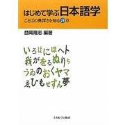 はじめて学ぶ日本語学―ことばの奥深さを知る15章 [単行本]