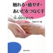触れる・癒やす・あいだをつなぐ手―TE-ARTE学入門 [単行本]