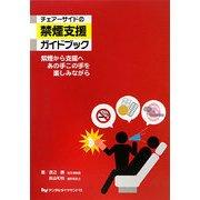 チェアーサイドの禁煙支援ガイドブック―紫煙から支援へあの手この手を楽しみながら [単行本]