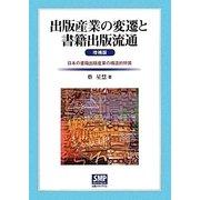 出版産業の変遷と書籍出版流通―日本の書籍出版産業の構造的特質 増補版 [単行本]