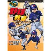 野球教室 打撃・走塁編(マンガでマスター) [単行本]