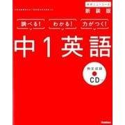 学研ニューコース中1英語 新装版 [全集叢書]