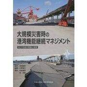 大規模災害時の港湾機能継続マネジメント―BCP作成の理論と実践 [単行本]