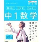 学研ニューコース中1数学 新装版 [全集叢書]