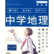 学研ニューコース中学地理 改訂版 [全集叢書]