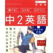 学研ニューコース中2英語 新装版 [全集叢書]