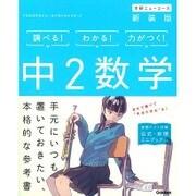 学研ニューコース中2数学 新装版 [全集叢書]