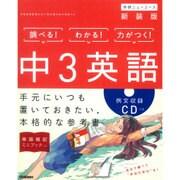 学研ニューコース中3英語 新装版 [全集叢書]