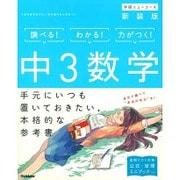 学研ニューコース中3数学 新装版 [全集叢書]