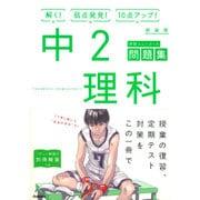 学研ニューコース問題集中2理科 新装版 [全集叢書]