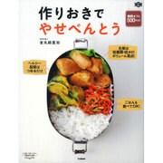 作りおきでやせべんとう―糖質オフ&500kcal(料理コレ1冊!) [単行本]
