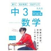 学研ニューコース問題集中3数学 新装版 [全集叢書]