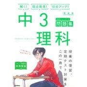 学研ニューコース問題集中3理科 新装版 [全集叢書]