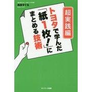 トヨタで学んだ「紙1枚!」にまとめる技術―超実践編 [単行本]