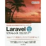 Laravelリファレンス(Ver.5.1LTS対応)―Web職人好みの新世代PHPフレームワーク [単行本]