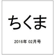 ちくま 2016年 02月号 [雑誌]