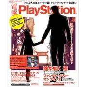 電撃 PlayStation (プレイステーション) 2016年 1/28号 [雑誌]