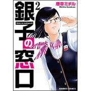 銀子の窓口 2(バンブー・コミックス) [コミック]