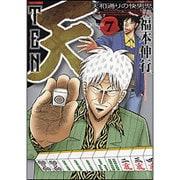 天 7 新装版(近代麻雀コミックス) [コミック]