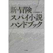 新・冒険スパイ小説ハンドブック(ハヤカワ文庫NV) [文庫]