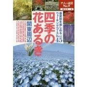 四季の花あるき 関東周辺(大人の遠足BOOK―東日本〈8〉) [単行本]