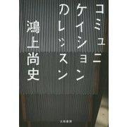 コミュニケイションのレッスン(だいわ文庫) [文庫]