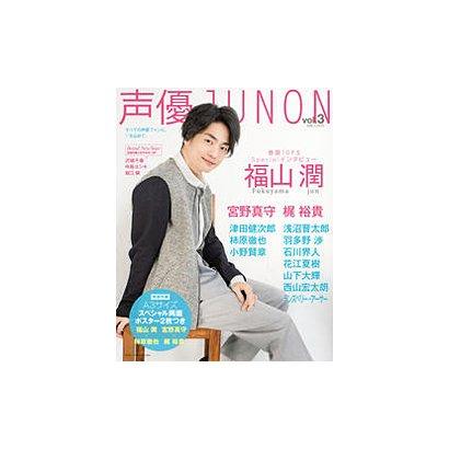 声優JUNON vol.3 (別冊JUNON) [ムックその他]