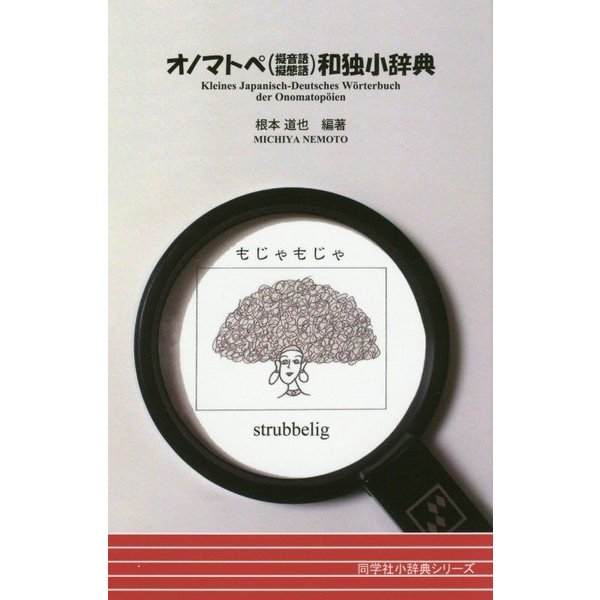オノマトペ(擬音語・擬態語)和独小辞典 [事典辞典]