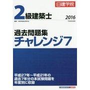2級建築士過去問題集チャレンジ7〈平成28年度版〉 [単行本]