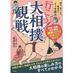 行こう!大相撲観戦―迫力、おいしさ、奥深さをイッキ読み [単行本]