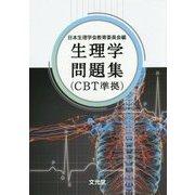 生理学問題集(CBT準拠) [単行本]
