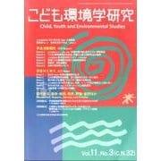 こども環境学研究 Vol.11No.3(December20 [単行本]