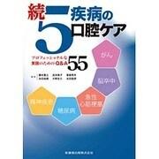 続 5疾病の口腔ケア―プロフェッショナルな実践のためのQ&A55 [単行本]