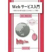 Webサービス入門―HTML/CSS、PHP、MySQLによるWebショップ開設 [単行本]