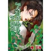 鬼談人形師雨月の百物語 10(LGAコミックス) [コミック]