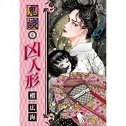 鬼談 6(LGAコミックス) [コミック]
