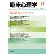臨床心理学 Vol.16 No.1 [単行本]