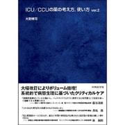 ICU/CCUの薬の考え方、使い方〈ver.2〉 第2版 [単行本]
