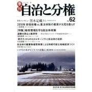 季刊自治と分権 no.62(2016冬) [全集叢書]