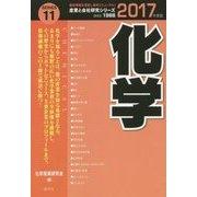 化学〈2017年度版〉(産業と会社研究シリーズ〈11〉) [全集叢書]