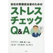ストレスチェックQ&A―会社の実務担当者のための [単行本]