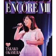 "ENCORE Ⅷ OKAMURA TAKAKO CONCERT 2015 ""T's GARDEN ~渋谷公会堂 FINAL~"""