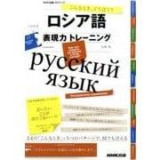こんなとき、どう言う?ロシア語表現力トレーニング(CDブック) [CD]
