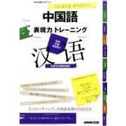 こんなとき、どう言う?中国語表現力トレーニング(CDブック) [CD]