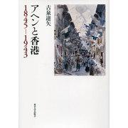 アヘンと香港 1845-1943 [単行本]