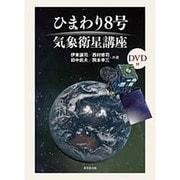 ひまわり8号 気象衛星講座 [単行本]