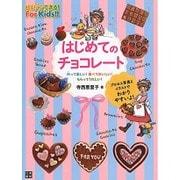 はじめてのチョコレート―作って楽しい!食べておいしい!もらってうれしい!(ひとりでできる!For Kids!!) [単行本]