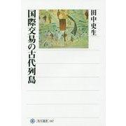 国際交易の古代列島(角川選書) [全集叢書]