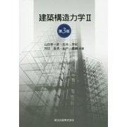 建築構造力学〈2〉 第3版 [単行本]